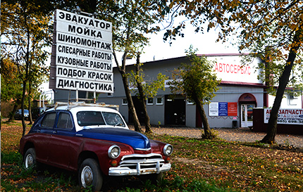 Автосервис Ознобишино Подольск