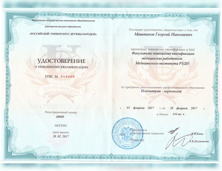 Врач-нарколог Подольска