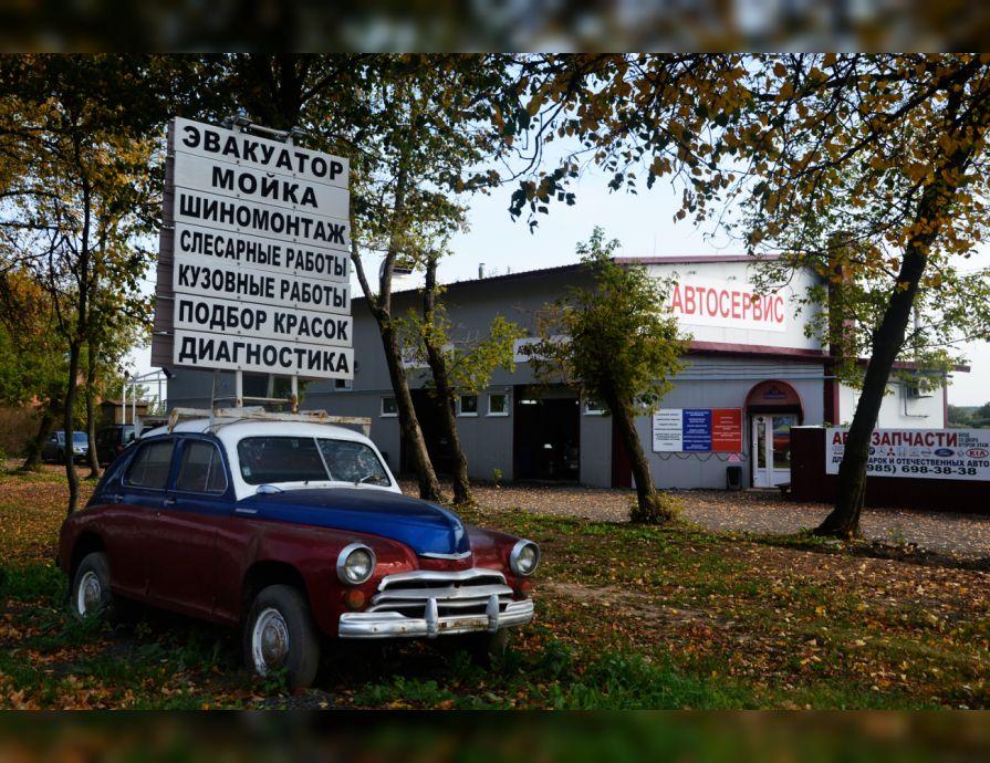Автоцентр-Ознобишино Подольска