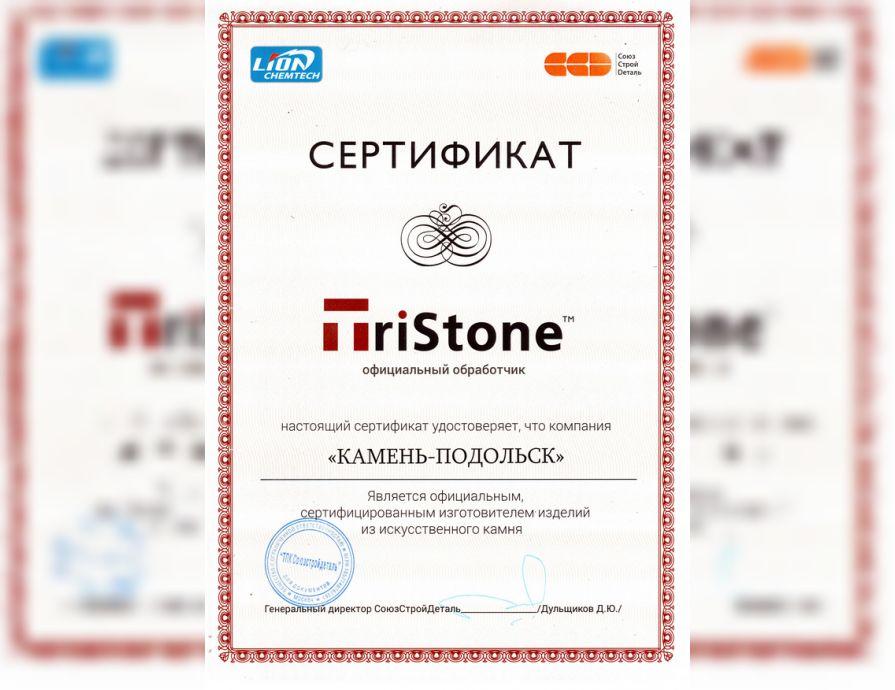 Изделия из камня Подольска