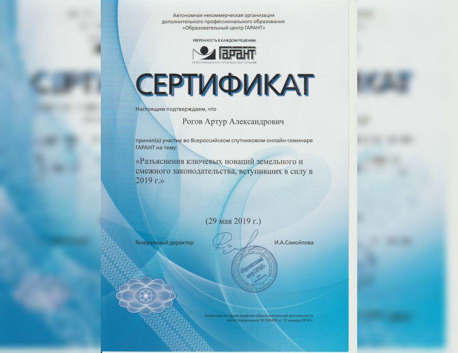 Реглайт Домодедово