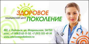 Здоровое поколение Подольск