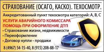 Автострахование Подольск