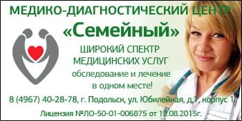 МДЦ Семейный Подольск
