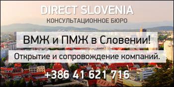 DIRECT SLOVENIA Подольск
