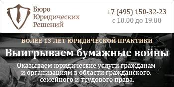 Бюро юридических решений Подольск
