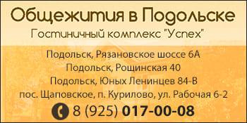 ГК-Успех (общежитие в Подольске) Подольск