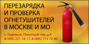Перезарядка огнетушителей  -  ООО «ПромСпецПоставка» Подольск