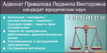 Адвокат Привалова Людмила Викторовна Подольск