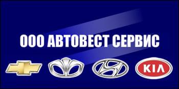Автовест Запчасти Подольск