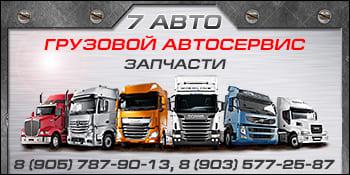7авто Дмитров