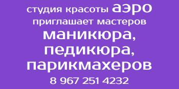АЭРО Подольск