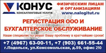 Конус Подольск