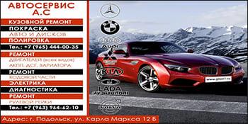 АС-Motors Подольск