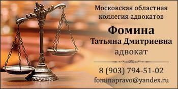 Адвокат Фомина Татьяна Дмитриевна Подольск