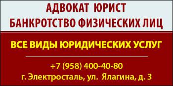 1-я Юридическая компания Электросталь