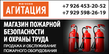 АГИТАЦИЯ Магазин пожарной безопасности и охраны труда Подольск