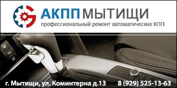 АМАК-Авто Мытищи
