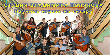 Акустическая гитара - индивидуальное обучение Подольск