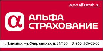 АльфаСтрахование Подольск