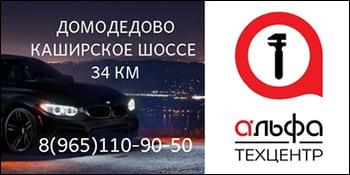 АльфаТехцентр Домодедово