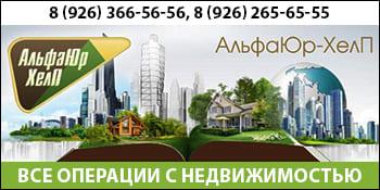 Юридическая помощь АльфаЮр Хелп Подольск