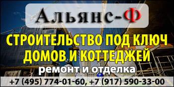Альянс-Ф Подольск
