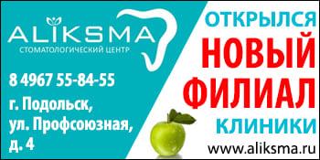 Aliksma Подольск