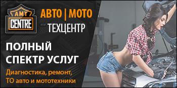 Автомототехцентр AMT Мытищи