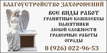 Ан-Гранит Подольск