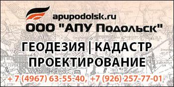 АПУ Подольск Подольск