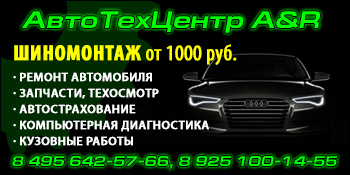 Автотехцентр A&R Мытищи