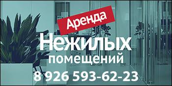 Сдаются помещения в аренду Подольск