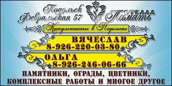 Арт 57 — услуги по изготовлению и установке памятников Подольск