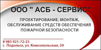 АСБ-Сервис Подольск