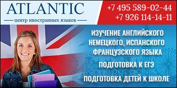 ATLANTIC - центр иностранных языков Мытищи