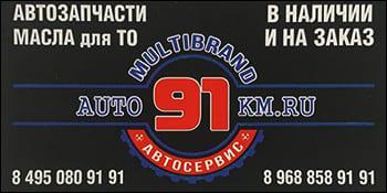 Auto91km Мытищи