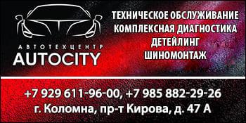 Автотехцентр AUTOCITY Коломна