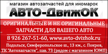 Авто-Движок Подольск