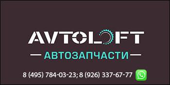 AvtoLoft Подольск