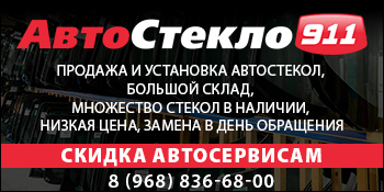 АвтоСтекло911 Подольск