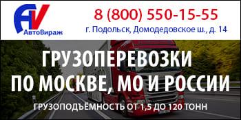 АвтоВираж Подольск