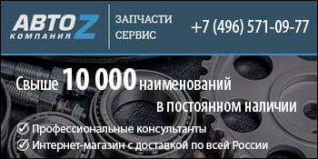 Авто Z Электросталь
