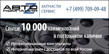 Авто Z Подольск