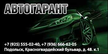 АвтоГарант Подольск