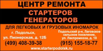Авто-генератор Центр ремонта стартеров и генераторов Подольск
