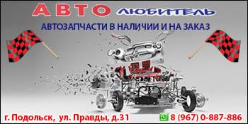 Автолюбитель Подольск