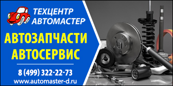 Автомастер Дмитров