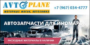Автозапчасти Avtoplane.ru Мытищи