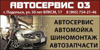 Автосервис03 Подольск